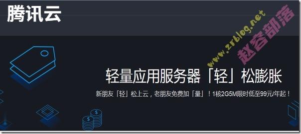 腾讯云轻量服务器月付24元起,可选香港/新加坡/日本/美国/俄罗斯等