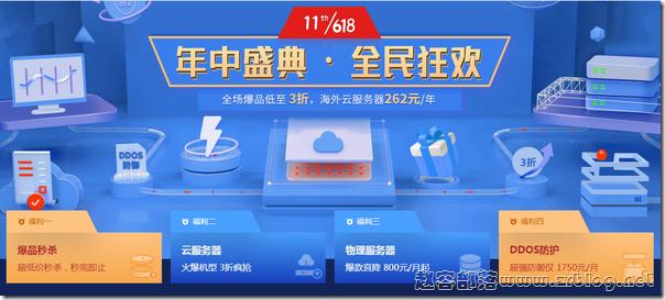 [6.18]恒创科技秒杀:香港云服务器262元/年起,香港/美国独立服务器低至800元/月起