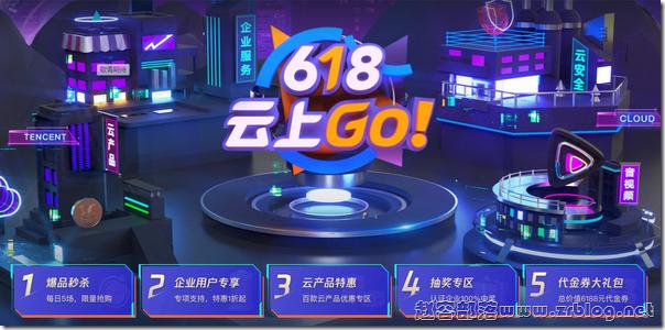 818云上Go:腾讯云秒杀云服务器74元/年起,1C2G5M三年仅288元起